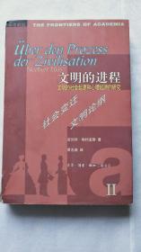 文明的进程:文明的社会起源和心理起源的研究 第二卷:社会变迁文明论纲