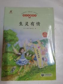 语文主题学习(五年级.上册1-7全)