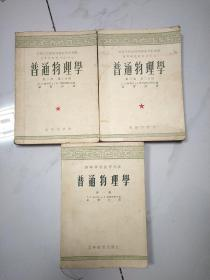 高等学校教材试用本普通物理学:第一卷+.第二卷第二分册+.第三卷第二分册.3册合售