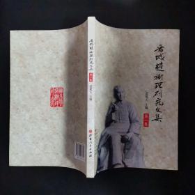 晋城赵树理研究文集 : 第一集
