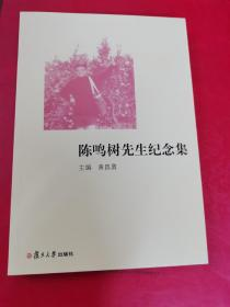陈鸣树先生纪念集