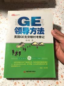 GE领导法:美国GE克劳村考察记
