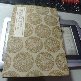 丛书集成初编:阎潜邱先生年谱(二).黄昆圃先生年谱