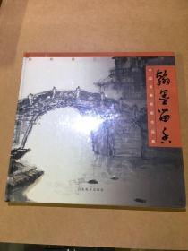 翰墨留香:路桥建区十周年中国书画名家作品集