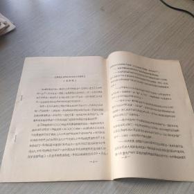 计算机发展和应用的技术政策要点(送审稿)