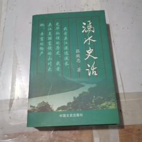 漹水史话(夹江文史书系)