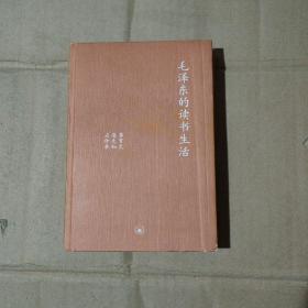 毛泽东的读书生活   精装     81-282-32-09