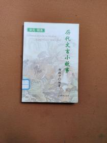 历代文言小故事:宋元、明清