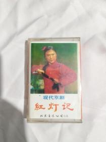 磁带:现代京剧(红灯记) 下
