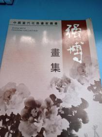 强博中国画作品集