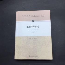 心理学导论(第三版)