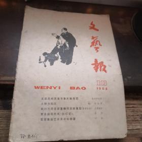 文艺报 1964年10期