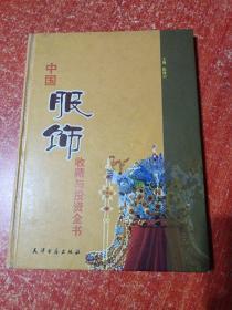 中国服饰收藏与投资全书(中册)