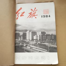 红旗杂志1984年,八本合售,17至24期