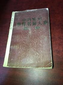中共党史世界名词人物简释