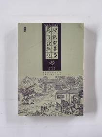 中国古典文学名著丛书:廿载繁华梦 升官发财记