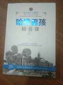 哈佛男孩精英课(畅销升级版)