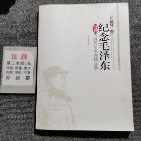 纪念毛泽东诞辰120周年书画精品集