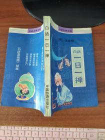 白话一日一禅 洪应明 中国旅游出版社