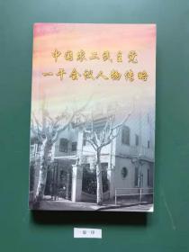中国农工民主党一千会议人物传(一版一印)