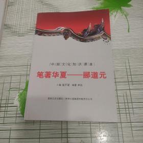 中国古代科技史话:笔著华夏郦道元