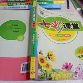 七彩课堂语文七年级上册
