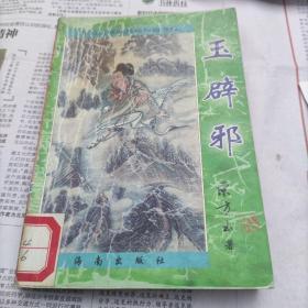 玉辟邪(第一册)