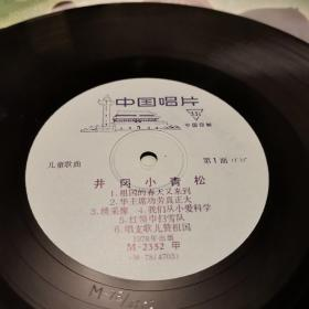 井冈小青松,黑胶木唱片,