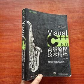 开发巨匠:VisualC++6.0高级编程技术精粹(无光盘)