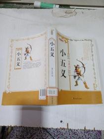 小五义国学经典珍藏版