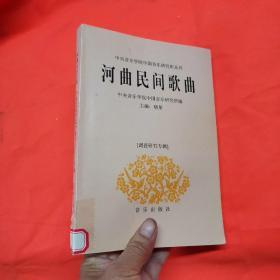 河曲民间歌曲(调查研究专辑)中央音乐学院中国音乐研究所丛刊