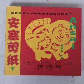 安塞剪纸 【爱虎】(国务院首批颁布国家非物质文化遗产)