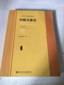 《中韩关系史(第2版)》(第一卷)