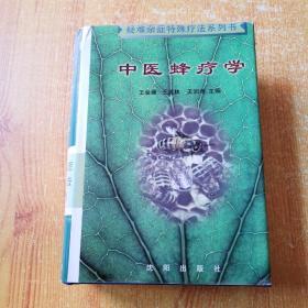中医蜂疗学(主编王孟林签名钤印赠本)精装本