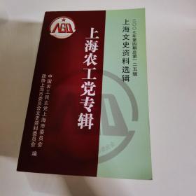 上海农工党专辑