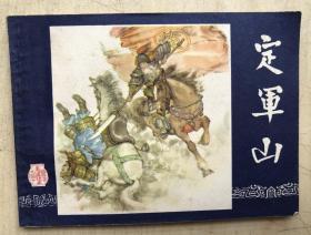 定军山(连环画,双79)