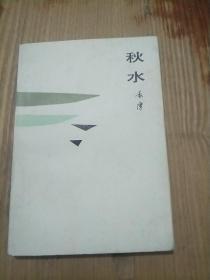 秋水(袁鹰签名)