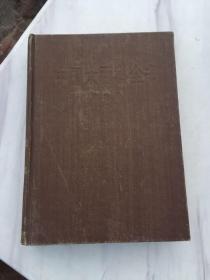 中国大百科全书:考古学