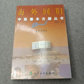 海外回归中医善本古籍丛书 第五册
