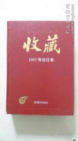 《收藏》1997年合订本