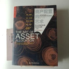 资产配置的艺术所有市场的原则和投资策略完整版