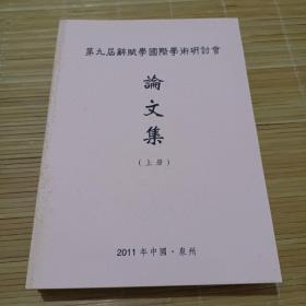 第九届辞赋学国际学术研讨会 论文集 上下册