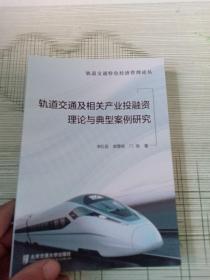 轨道交通及相关产业投融资理论与典型案例研究