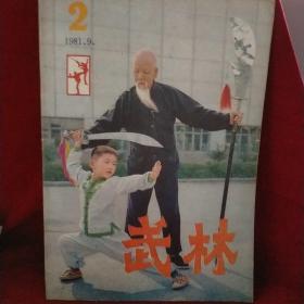武林 1981.9  (总第2期)