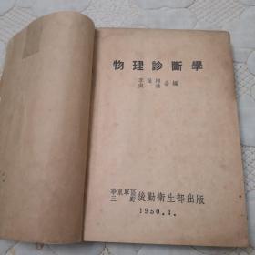 物理诊断学   1950年  华东军区三野后勤卫生部