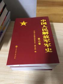 中国人民解放军军史(1一6册)