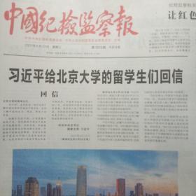 邮局速发中国纪检监察报报纸2021年6月23日