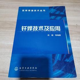 钎焊技术及应用——实用焊接技术丛书(内页干净)