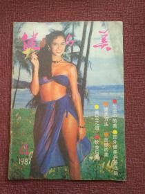 健与美1987 4