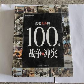 改变世界的100场战争与冲突:改变世界的100系列